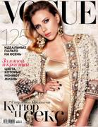 Vogue Magazine (2012) Russia