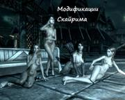 Skyrim erotic mods collection / Скайрим, сборник эротических модов (Nexus) [uncen] [Animated, Blowjob, Titsjob, Anal, Rape] [rus]
